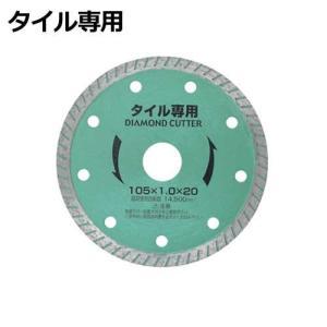 アイウッド ダイヤモンドカッター タイル専用 89921 (外形105mm)|minatodenki