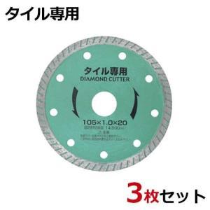 アイウッド ダイヤモンドカッター タイル専用 89921 3枚セット (外形105mm)|minatodenki