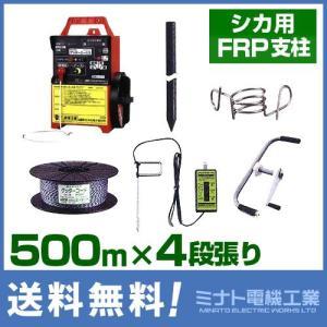 【取扱終了】末松電子 電気柵 500m×4段張り シカ用セット (FRP支柱)|minatodenki