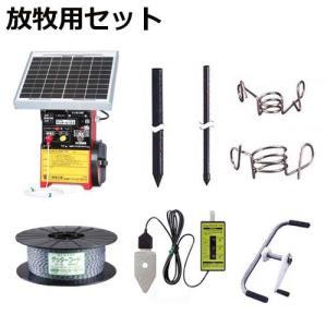 末松電子 ソーラー式 電気柵 放牧用500m×2段張りセット (FRP支柱) [電柵 電気牧柵]|minatodenki