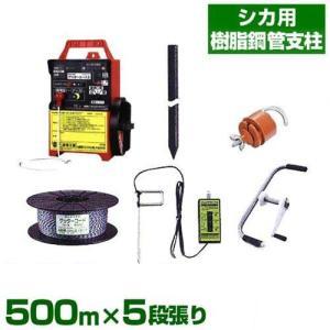 【取扱終了】末松電子 電気柵 500m×5段張り シカ用セット 樹脂鋼管支柱|minatodenki