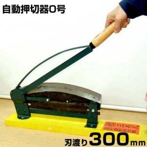 三共式 自動押切器 0号 (刃渡り300mm/下刃式) [押切り器]|minatodenki