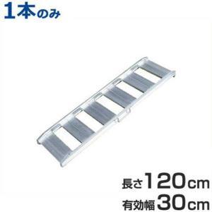 あぜこし用アルミブリッジ 1本のみ ABS-120-30-1.0 (120cm/幅30cm/荷重500kg) [アルミ製 道板 ラダーレール スロープ]|minatodenki