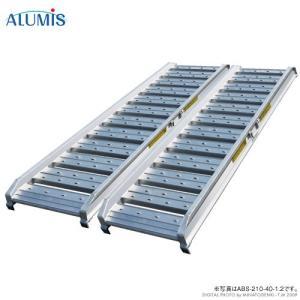 アルミス アルミブリッジ 2本セット ABS-210-40-1.2 (210cm/幅40cm/1.2トン) [アルミ製 道板 ラダーレール スロープ]|minatodenki