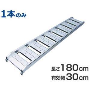 アルミブリッジ 1本のみ ABS-180-30-0.5 (180cm/幅30cm/250kg) [アルミ製 道板 ラダーレール スロープ]|minatodenki