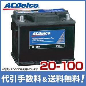 【取扱終了】ACデルコ バッテリー 20-100 (欧州車用/DIN規格)|minatodenki
