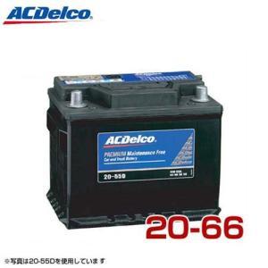 【取扱終了】ACデルコ バッテリー 20-66 (欧州車用/DIN規格) [AC Delcoバッテリー]|minatodenki