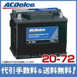 【取扱終了】ACデルコ バッテリー 20-72 (欧州車用/DIN規格)|minatodenki