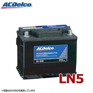 ACデルコ バッテリー LN5 (欧州車用/DIN規格) [AC Delcoバッテリー]|minatodenki