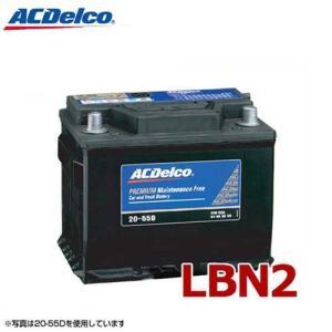 ACデルコ バッテリー LBN2 (欧州車用/DIN規格) [AC Delcoバッテリー]|minatodenki