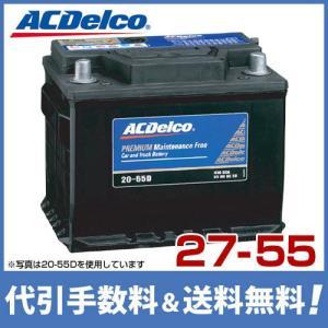 【取扱終了】ACデルコ バッテリー 27-55 (欧州車用/DIN規格)|minatodenki