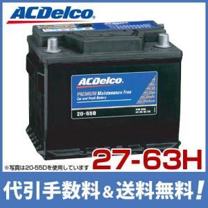 【取扱終了】ACデルコ バッテリー 27-63H (欧州車用/DIN規格)|minatodenki