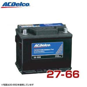 【取扱終了】ACデルコ バッテリー 27-66 (欧州車用/DIN規格) [AC Delcoバッテリー]|minatodenki