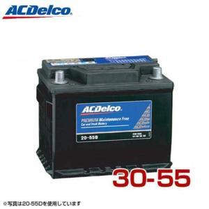 【取扱終了】ACデルコ バッテリー 30-55 (欧州車用/DIN規格) [AC Delcoバッテリー]|minatodenki
