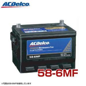 ACデルコ バッテリー 58-6MF (北米車用/BCI規格) [AC Delcoバッテリー]|minatodenki