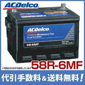 【取扱終了】ACデルコ バッテリー 58R-6MF (北米車用/BCI規格)|minatodenki