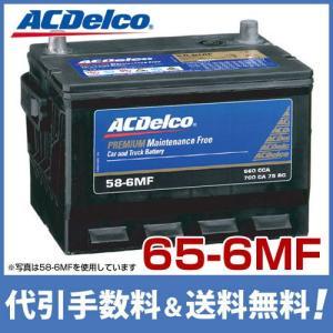 【取扱終了】ACデルコ バッテリー 65-6MF (北米車用/BCI規格)|minatodenki