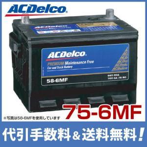 【取扱終了】ACデルコ バッテリー 75-6MF (北米車用/BCI規格)|minatodenki
