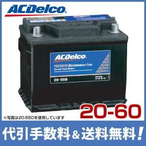 【取扱終了】ACデルコ バッテリー 20-60 (欧州車用/DIN規格)|minatodenki