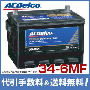 【取扱終了】ACデルコ バッテリー 34-6MF (北米車用/BCI規格)|minatodenki