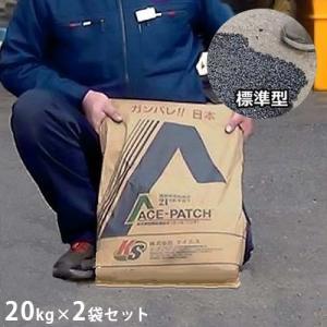 ケイエス アスファルト補修材 エース・パッチ 標準型 20kg 2袋セット [KS 道路補修材]|minatodenki