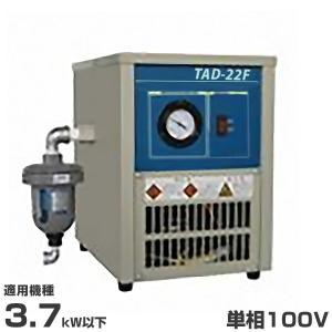 東芝 冷凍式エアドライヤー AD-37F (単相100V/適応コンプレッサー3.7kW以下)|minatodenki