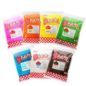 綿菓子用 味付きザラメ 夢わたがし 1袋×1kg入 (いちご・マンゴー・バニラ・メロン・レモン・コー...
