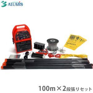 アルミス 電気柵100m×2段張りセット ファームガード FGN10-SET [イノシシ用 電柵 電気牧柵]|minatodenki