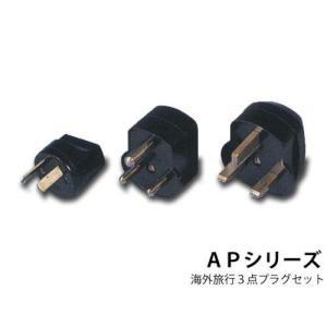 日動 海外トランス用プラグ3点セット AP-3 minatodenki