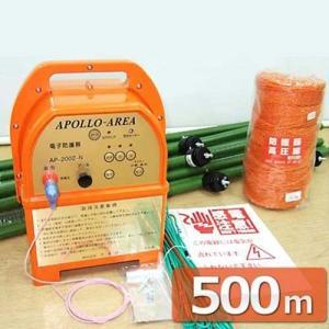 アポロ 電気柵 500m×2段張り イノシシ用セット (電池式) [イノシシ用 猪用 防獣フェンス 電柵 電気牧柵]|minatodenki