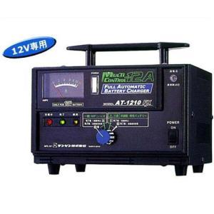 デンゲン 全自動充電器 AT-1210FX (12Vバッテリー対応型) [バッテリーチャージャー] minatodenki
