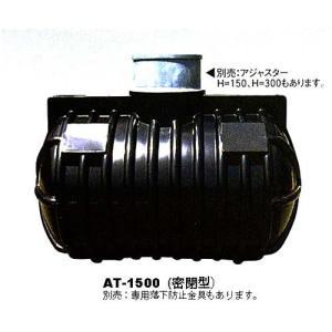 スイコー 地中埋設型タンク AT-1500 (1500L/密閉型)|minatodenki