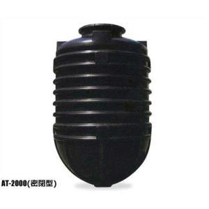 スイコー 地中埋設型タンク AT-2000 (2000L/密閉型)|minatodenki