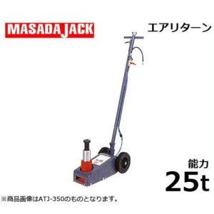マサダ エアー式ジャッキ ATJ-250 (能力25t/エアリターン/揚程105mm)|minatodenki