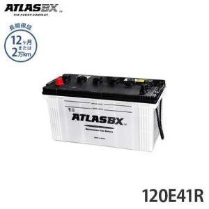 アトラス バッテリー 120E41R (国産車用) 【互換95E41R 100E41R 105E41R 110E41R】 [ATLAS カーバッテリー]|minatodenki