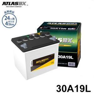 アトラス バッテリー 30A19L (国産車用) [カーバッテリー 互換:26A19L/28A19L]|minatodenki