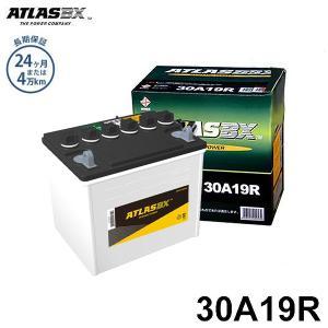 アトラス バッテリー 30A19R (国産車用/24カ月保証) 【互換26A19R 28A19R】 [ATLAS カーバッテリー]|minatodenki