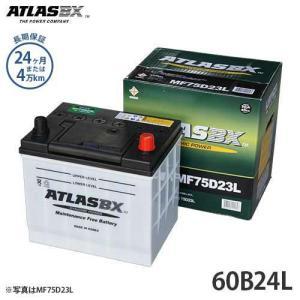 アトラス バッテリー 60B24L (国産車用/24カ月保証) 【互換46B24L 50B24L 55B24L】 [ATLAS カーバッテリー DIN]|minatodenki