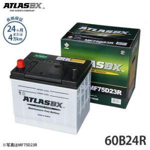 アトラス バッテリー 60B24R (国産車用/24カ月保証) 【互換46B24R 50B24R 55B24R】 [ATLAS カーバッテリー DIN]|minatodenki
