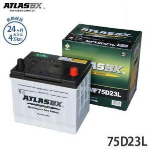 アトラス バッテリー 75D23L (国産車用) [カーバッテリー 互換:55D23L/65D23L/70D23L]|minatodenki