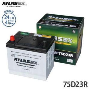 アトラス バッテリー 75D23R (国産車用) [カーバッテリー 互換:55D23R/65D23R/70D23R]|minatodenki