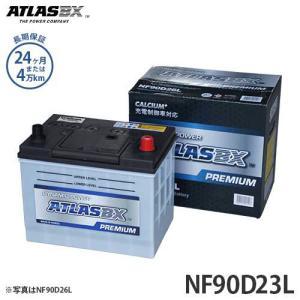 アトラスプレミアム バッテリー NF90D23L (充電制御車用) [カーバッテリー 互換:55D23L/65D23L/70D23L/75D23L/80D23L]|minatodenki