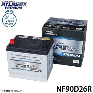 アトラスプレミアム バッテリー NF90D26R (充電制御車用) [カーバッテリー 互換:48D26R/55D26R/65D26R/70D26R/75D26R/80D26R]|minatodenki