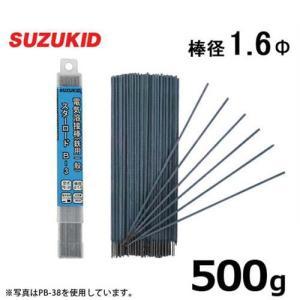 スズキッド 一般軟鋼用 溶接棒 PB-38 1.6Φ×500g [スターロードB-3 スター電器 SUZUKID 溶接機]|minatodenki