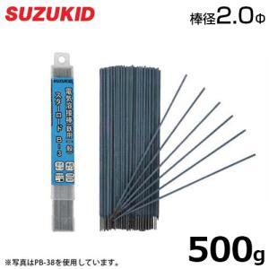 スズキッド 一般軟鋼用 溶接棒 PB-39 2.0Φ×500g [スターロードB-3 スター電器 SUZUKID 溶接機]|minatodenki