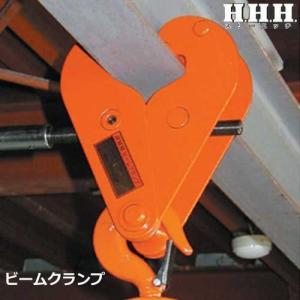 スリーエッチ ビームクランプ BC3ton (最大荷重3000kg) [スリーエッチ H.H.H.]|minatodenki