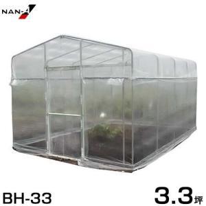 ナンエイ 移動式ビニールハウス BH-33 (ベース金具付) [南栄工業 ナンエイ ビニール温室]|minatodenki