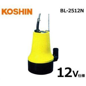 工進 海水用水中ポンプ マリンペット BL-2512N (12V仕様)|minatodenki