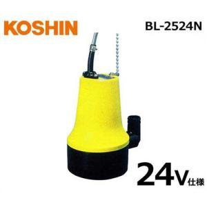 工進 海水用水中ポンプ マリンペット BL-2524N (24V仕様)|minatodenki