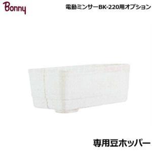 ボニー BK-220用オプション 豆ホッパー minatodenki